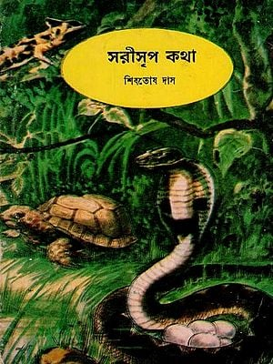 Talk About Reptiles in Bengali (An Old Book)
