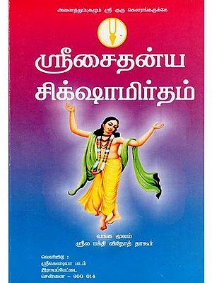 Srisaidanya Sikshamirtham (Tamil)
