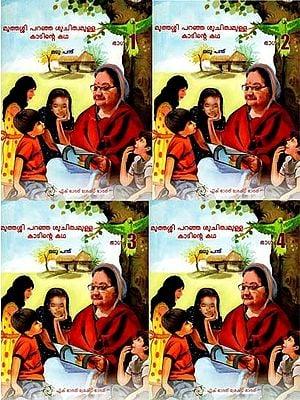 Muthashi Paranja Shuchitwamulla Kaadinte Katha in Malayalam (Set of 4 Volumes)