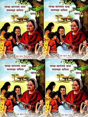 Swachh Kanansya Katha - Matamahya Kathita (Set of 4 Volumes)