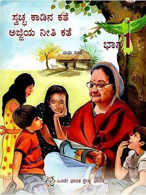 Swachha Kaadina Kathe - Ajjiya Neeti Kathe in Kannada (Part- I)