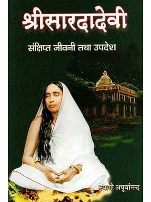 श्रीसारदादेवी - Srisaradadevi Brief Biography and Sermons