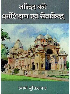 मन्दिर बने धर्मशिक्षण एवं सेवाकेन्द्र - Temple became religious education and service center