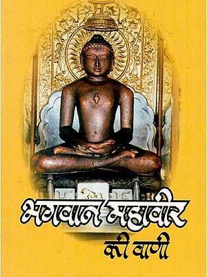 भगवान महावीर की वाणी - Speech of Lord Mahavir