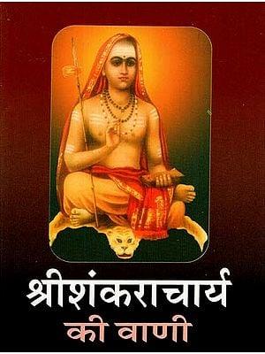 श्रीशंकराचार्य की वाणी - Shree Shankaracharya's speech