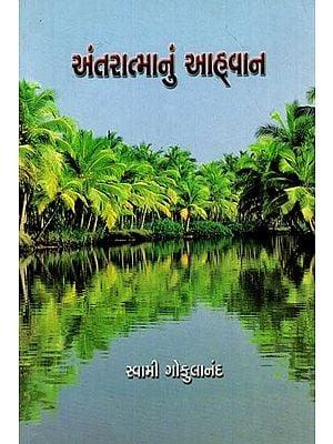Antaratmanu Ahvan (Gujarati)