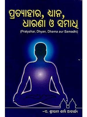 Pratyahara, Dharana, Dhyana O Samadhi (Oriya)