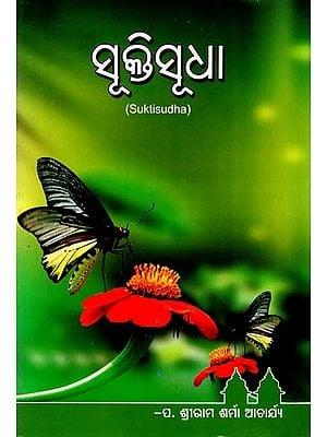 Sukti Sudha (Oriya)