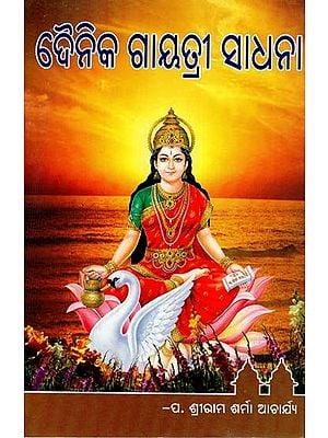 Dinika Gayatri Sadhana (Oriya)