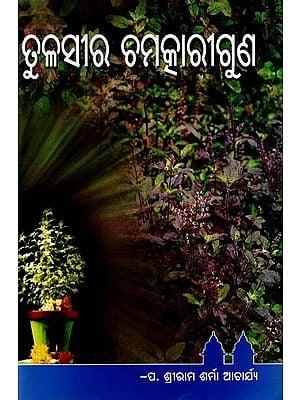 Tulasira Chamatkari Guna (Oriya)