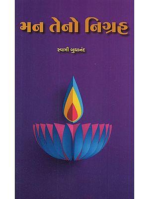 Man Teno Nigrah (Gujarati)