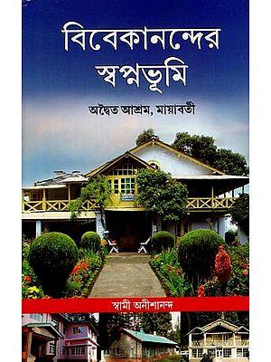 Vivekananda's Dream Land is Advaita Ashram, Mayawati (Bengali)