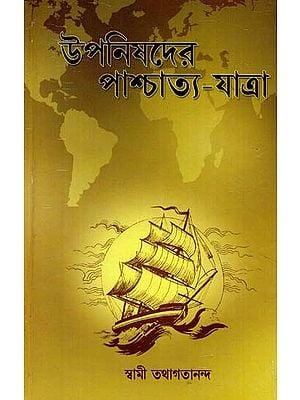 Journey of the Upanishads to the West (Bengali)