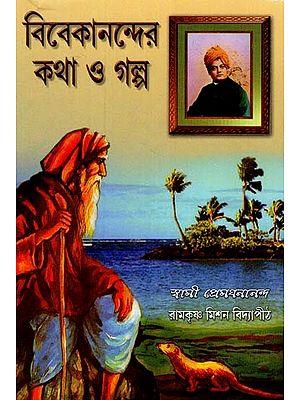 Vivekananda's Words and Stories (Bengali)