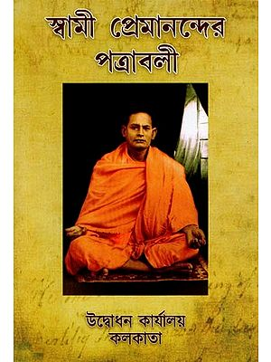 Swami Premanander Patravali (Bengali)