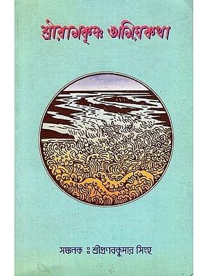 Sri Ramakrishna Amiya Khata (Bengali)