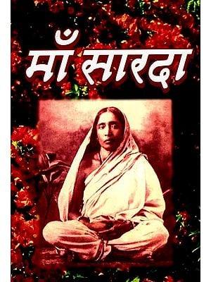माँ सारदा - Maa Sarada