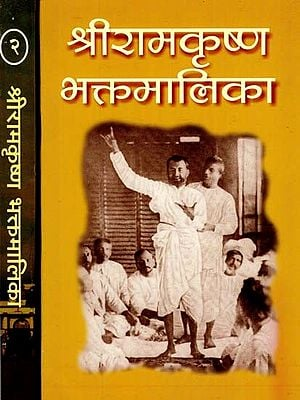 श्रीरामकृष्ण भक्तमालिका - Sri Ramakrishna Bhaktmalika (Set of 2 Volumes)