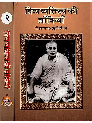 दिव्य व्यक्तित्व की झाँकियाँ - Glimpses of The Divine Personality (Set of 2 Volumes)
