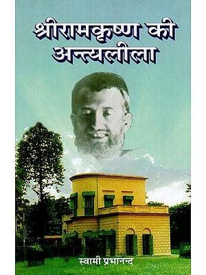 श्रीरामकृष्ण की अन्त्यलीला - Antya Leela of Sri Ramakrishna