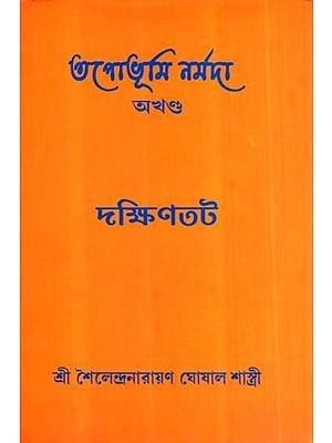 Tapobhumi Narmada (Bengali)