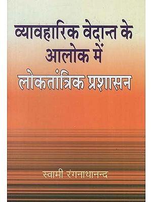 व्यावहारिक वेदान्त के आलोक में लोकतांत्रिक प्रशासन - Democratic Administration in the light of Practical Vedanta