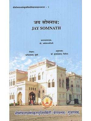 जय सोमनाथ -  Jay Somnath
