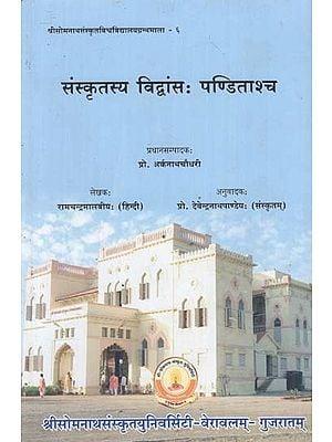 संस्कृतस्य विद्वांसः पण्डिताश्च - Samskrtasya Vidvamsah Panditasca