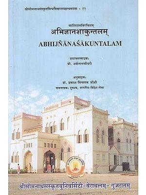 अभिज्ञान शाकुन्तलम् - Abhijnana Sakuntalam