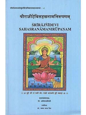 श्रीराज्ञीदेविसहस्त्रनामनिरूपणम् - Srirajnidevi Sahasranamanirupanam