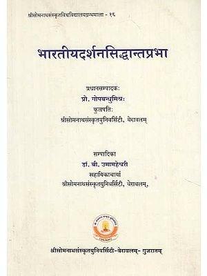 भारतीयदर्शनसिद्धान्तप्रभा - Indian Philosophy Siddhanta Prabha