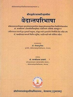 वेदान्तपरिभाषा - Vedanta Definition