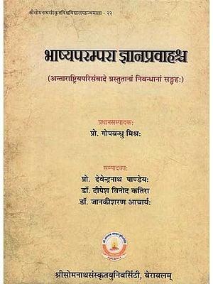 भाष्यपरम्परा ज्ञानप्रवाहश्च - Bhasyaparampara Jnanapravahasca