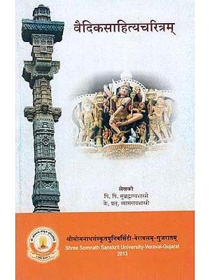 वैदिकसाहित्यचरित्रम् - Vedic Literature Character