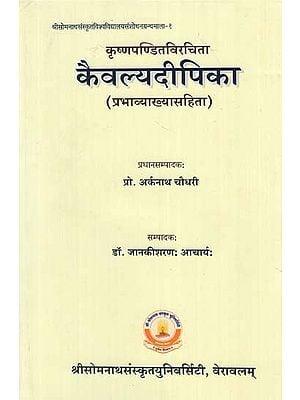 कैवल्यदीपिका - Kaivalya Deepika