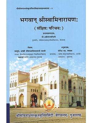 भगवान् श्रीस्वामिनारायण: - Lord Shree Swaminarayan