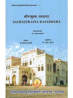 Saurashtra Rasadhara - Saurastrasya Rasadhara