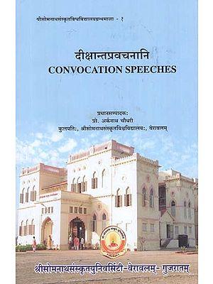 दीक्षान्तप्रवचनानि - Convocation Speeches
