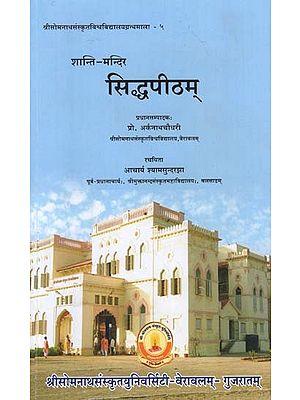 सिद्धपीठम् - Siddhapeetham (Shanti Mandir)