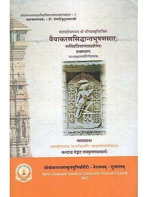 वैयाकरणसिद्धान्तभूषणसार: - Grammar Siddhanta Bhushansar (Part I)