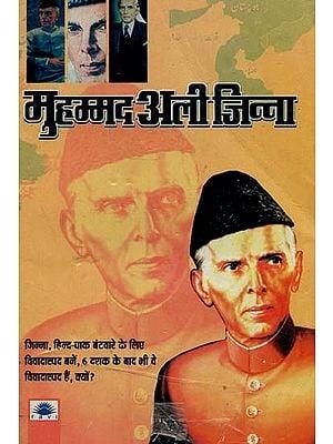 मुहम्मद अली जिन्ना : Muhammad Ali Jinnah