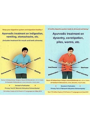 Ayurvedic Treatment on Dysentry, Constipation, Piles, Worms, Etc. [Set of 2 Vol.]