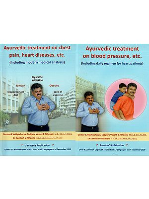 Ayurvedic Treatment on Blood Pressure, Etc. (Including daily regimen for heart patients) [Set of 2 Vol.]