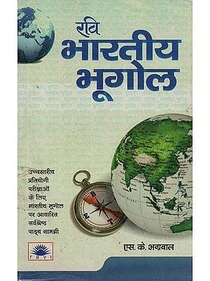 भारतीय भूगोल : Indian Geography