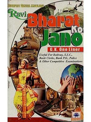 Bharat Ko Jano (G. K. One Liner)