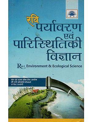 पर्यावरण एवं पारिस्थितिकी विज्ञान : Environment and Ecology Science