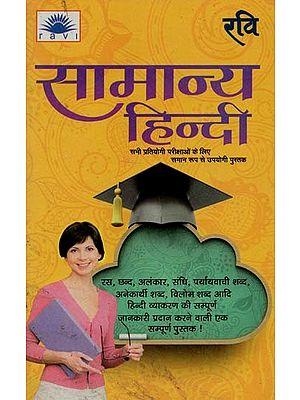 सामान्य हिंदी : General Hindi
