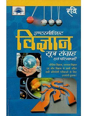 इंटरमीडिएट विज्ञान सूत्र संग्रह एवं परिभाषाएँ : Intermediate Science Formulas Collection and Definitions