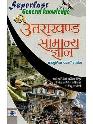 उत्तराखण्ड सामान्य ज्ञान वस्तुनिष्ठ प्रश्नों सहित : Uttarakhand General Knowledge with Objective Questions