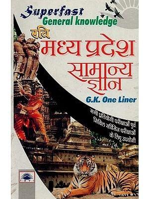 मध्य प्रदेश सामान्य ज्ञान : Madhya Pradesh General Knowledge